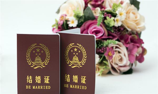 异地结婚登记办理手续