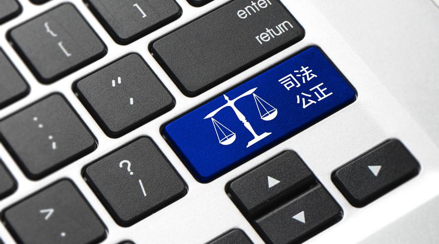 2018交通事故司法鉴定流程