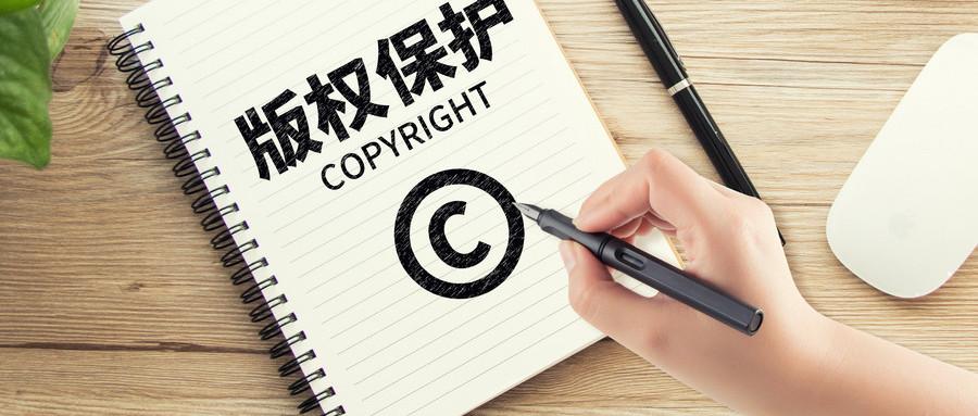 歌曲版权注册在哪注册