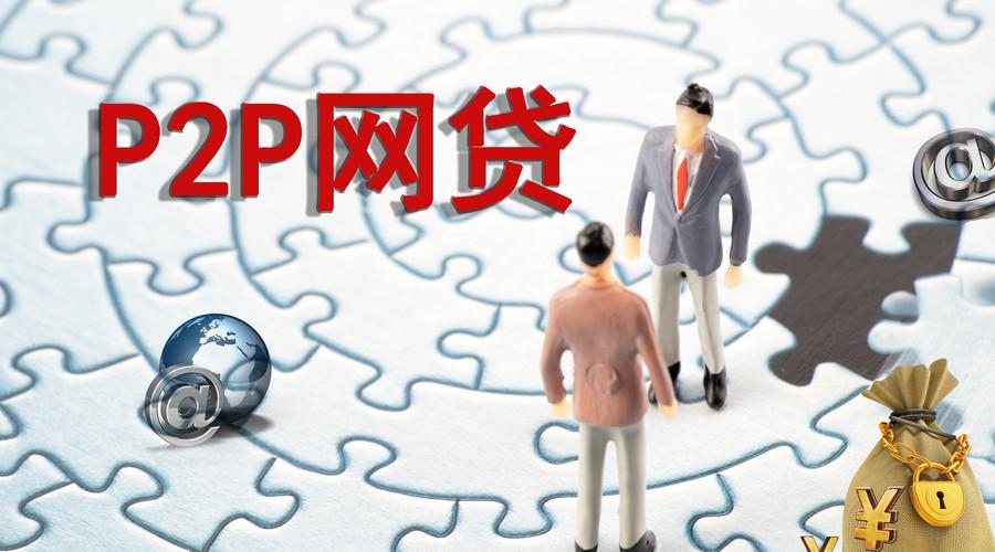p2p网络借贷风险有哪些