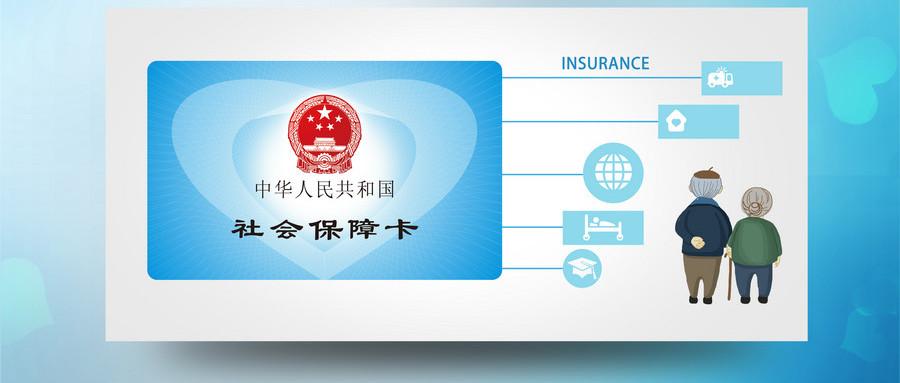 社保卡就是医疗保险卡吗