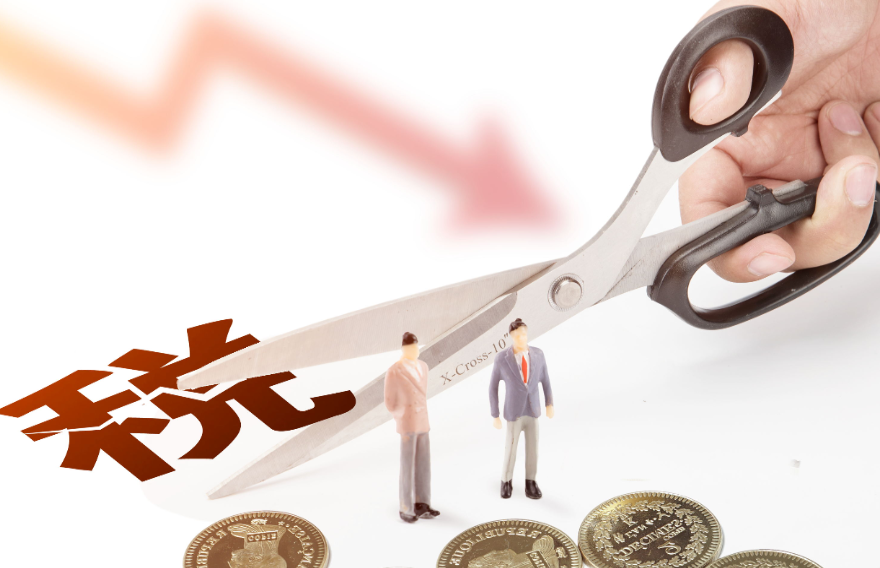 支持小微企业发展,月销售额15万以下纳税人免征增值税