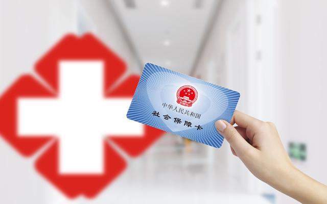 医保个人账户允许家庭成员共济,让医保共济惠及每个人