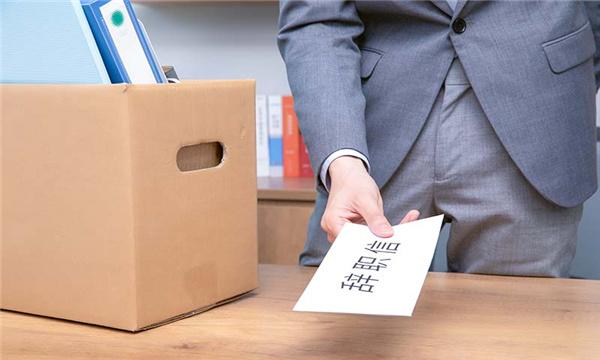 合同法规定离职要多久